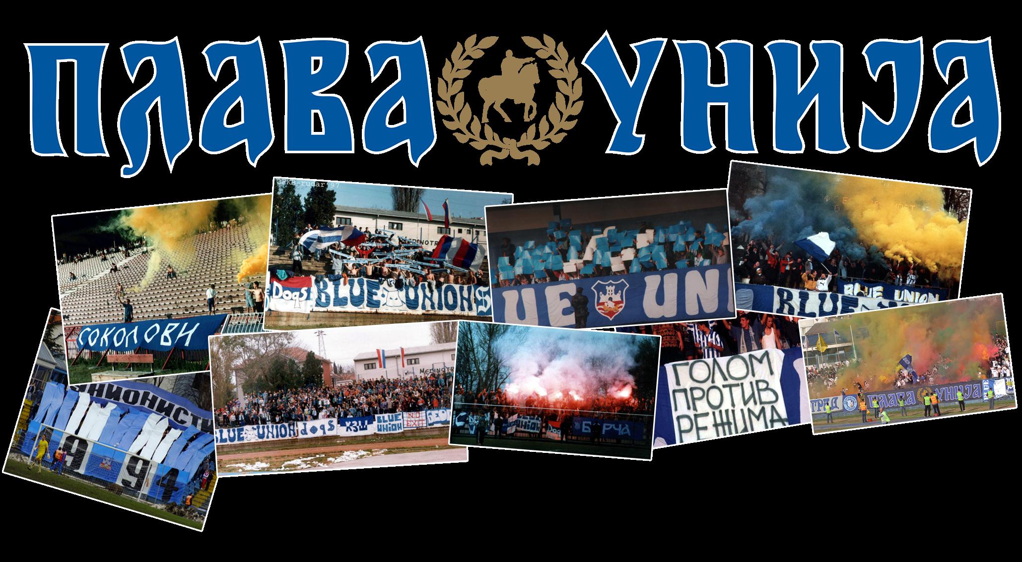 Plava Unija Beograd 1994
