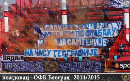 vozdovac20154